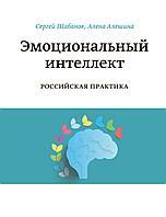 Шабанов С., Алешина А.: Эмоциональный интеллект. Российская практика