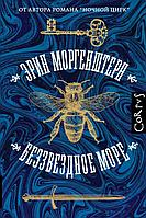 Моргенштерн Э.: Беззвездное море