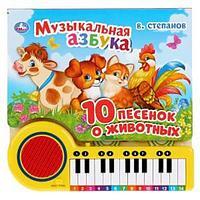 Степанов В.: Музыкальная азбука. 10 песенок о животных. Книга-пианино с 23 клавишами