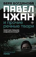 Богданова В. О.: Павел Чжан и прочие речные твари