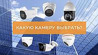 Какую камеру выбрать для охраны здания, офиса, магазина, на дачу?