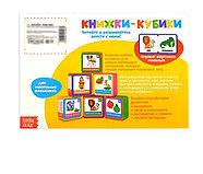 Набор мягких книжек-кубиков EVA «Окружающий мир», 6 шт по 12 стр., фото 4