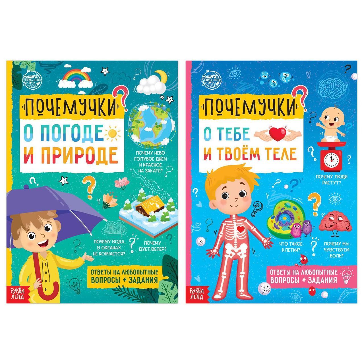 Набор обучающих книг «Почемучки: о человеке и природе», 2 шт. по 16 стр.