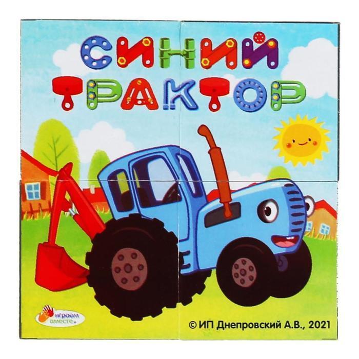 Набор из 4-х кубиков «Синий трактор»