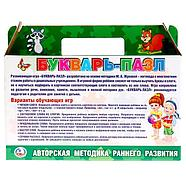Букварь-пазл «5 игр М. Жукова», в коробке-чемодан, фото 3