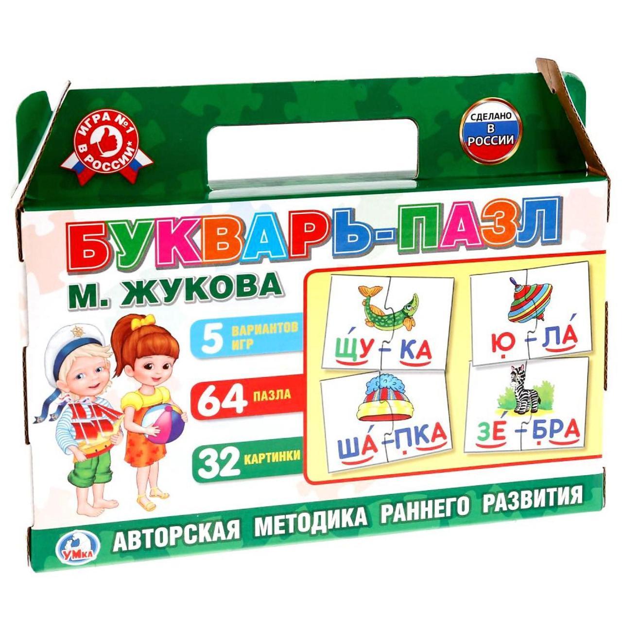 Букварь-пазл «5 игр М. Жукова», в коробке-чемодан