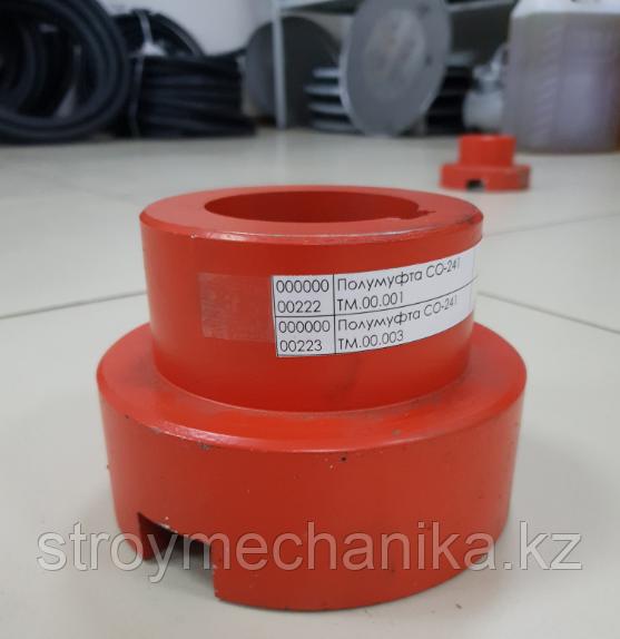 Полумуфта для пневмонагнетателя СО-241 ТМК (003)