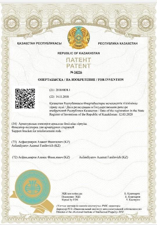 Патент на программное обеспечение (мобильное приложение)