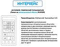 Патент на дизайн интерфейса компьютерной программы (мобильного приложения), фото 2