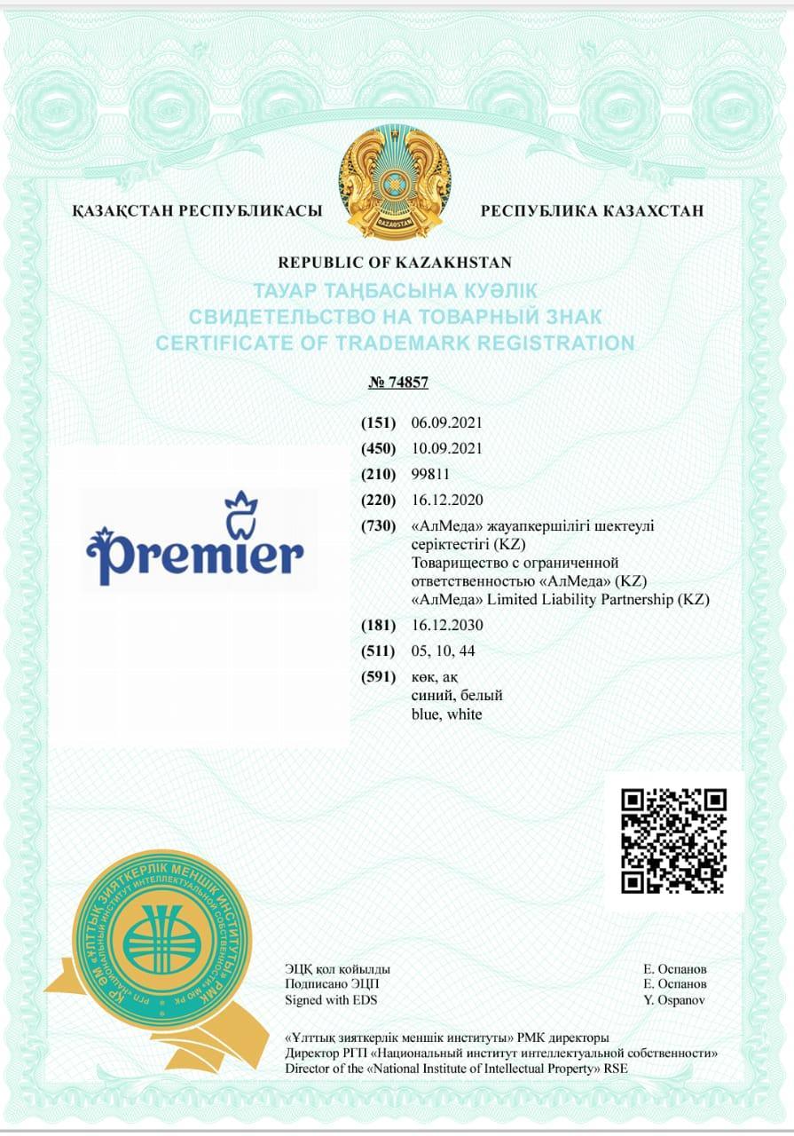 Регистрация логотипа, названия, иконки программы и приложения