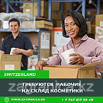 Требуются рабочие на склад косметики /Швейцария