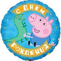 """Шар фольгированный 18"""" «Свинка Пеппа, Джордж и динозаврик. С ДР!», круг, 1 шт. в упаковке"""