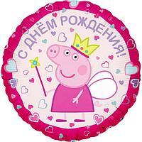 """Шар фольгированный 18"""" «Свинка Пеппа-Принцесса. С ДР!», 1 шт. в упаковке круг"""