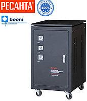 Трехфазный стабилизатор РЕСАНТА 60 кВт АСН-60000/3-ЭМ электромеханический