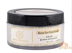 Крем для ног с Жасмином и Зеленым чаем KHADI (Herbal Foot Crack Cream Jasmine & Green Tea), 50 г