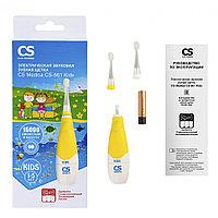 Электрическая звуковая зубная щетка CS Medica CS-561 Kids (желтый)