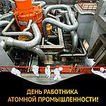 День работника атомной промышленности!