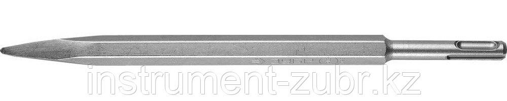 Зубило пикообразное 250 мм SDS-plus, ЗУБР