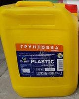 Грунтовка Plastic  GRAND VICTORY  10 л