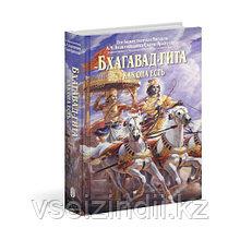Бхагавад-Гита как она есть, А.Ч. Бхактиведанта Свами Прабхупада