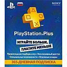 Карта оплаты Playstation Plus Card на 365 Дней(809241)
