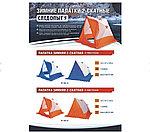 Палатка для зимней рыбалки Следопыт двухскатная, фото 2