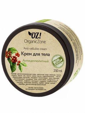 Крем для тела антицеллюлитный Organic Zone.