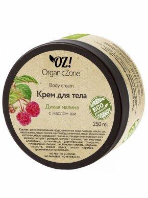 """Крем для тела """"Дикая Малина"""" Organic Zone."""