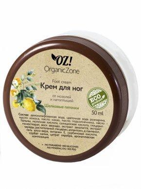 Крем для ног Organic zone.