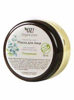 Маска для лица «Очищающая» для жирной кожи Organic Zone.