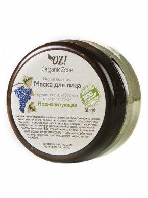 Маска для лица «Нормализующая» для жирной кожи Organic Zone.