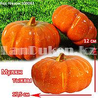 Искусственная тыква декоративная муляж средняя оранжевая 12х17,5 см