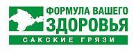 Крымская косметика (Сакские грязи)
