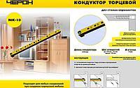 Мебельный кондуктор укороченный шаг 25/50 диаметр втулки 5 мм, фото 1