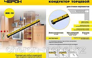 Мебельный кондуктор укороченный шаг 25/50 диаметр втулки 5 мм
