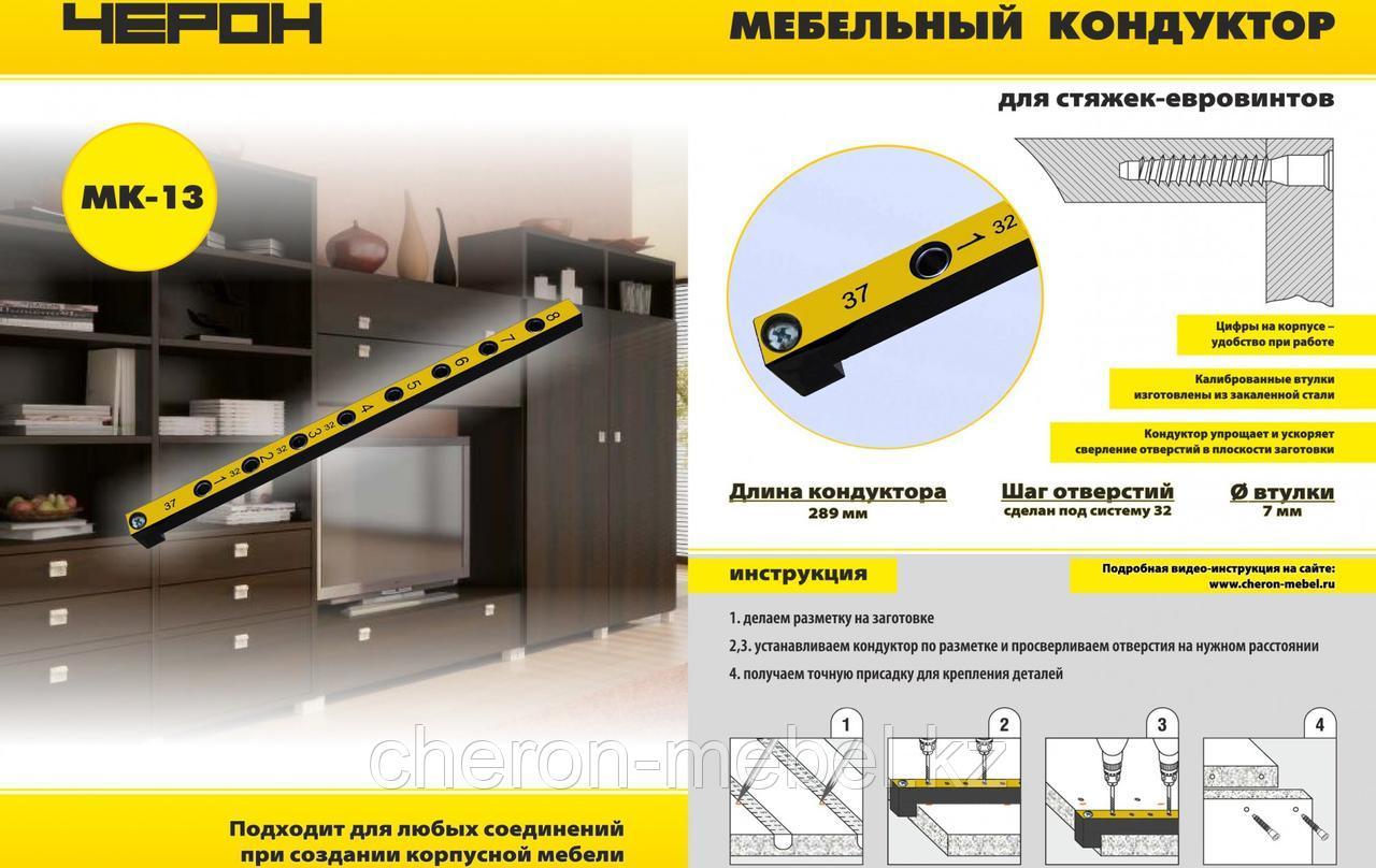 """Мебельный кондуктор укороченный система """"32"""" диаметр втулки 7 мм. МОЖНО СТАВИТЬ ШКАНТЫ 7х30"""