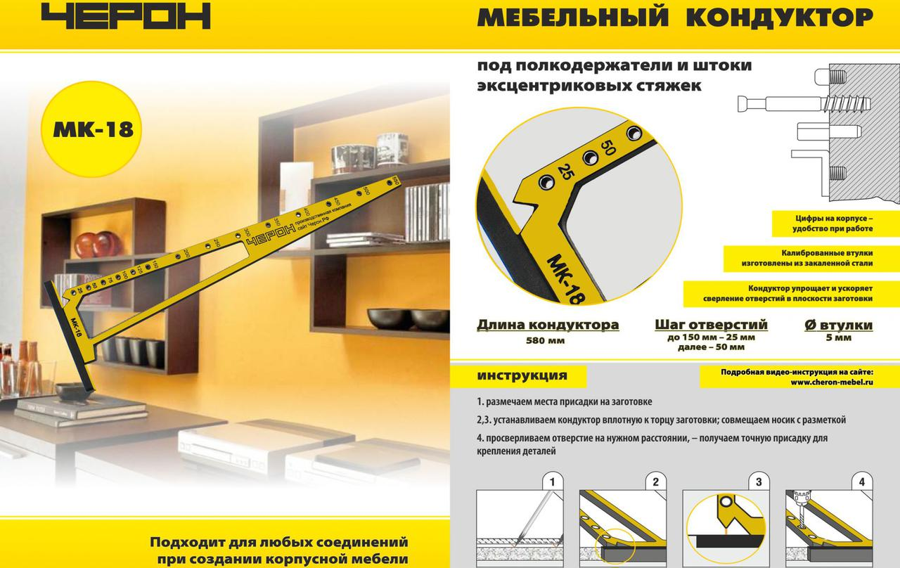 "Мебельный кондуктор ""угольник"" шаг 25/50 диаметр втулки 5 мм"