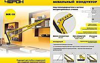 """Мебельный кондуктор """"угольник"""" шаг 25/50 диаметр втулки 5 мм, фото 1"""