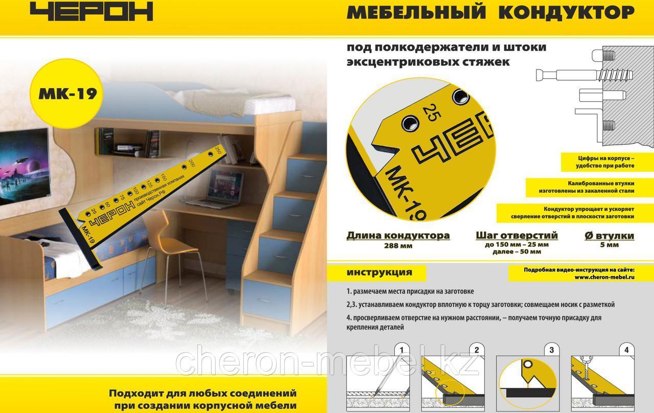 """Мебельный кондуктор """"угольник малый """" шаг 25/50 диаметр втулки 5 мм"""