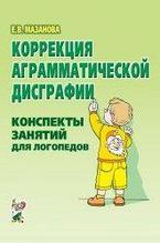 ИА Коррекция аграмматической дисграфии. Мазанова Е.В. арт. ИА22988