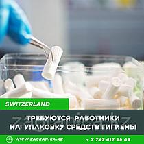Требуются работники на упаковку средств гигиены/Швейцария