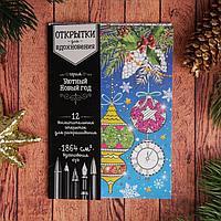 Раскраска антистресс, открытки 'Уютный Новый год' А6