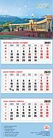 Квартальный настенный календарь РК на 2022 год (Парк Президента)