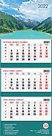 Квартальный настенный календарь РК на 2022 год (БАО)