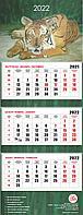 Квартальный настенный календарь РК на 2022 год (Тигр)
