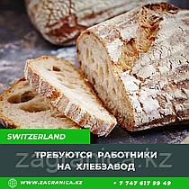 Требуются рабочие на хлебзавод / Швейцария