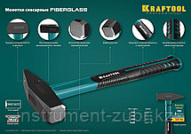 Молоток слесарный  с фиберглассовой рукояткой 800 г, KRAFTOOL Fiberglass, фото 3