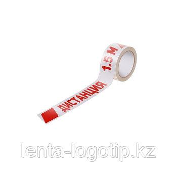 """Разметочная клейкая лента ПВХ 48 мм х 33 м, 150 мкн """"Красно-белый"""""""
