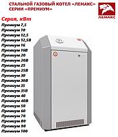 Котел газовый Лемакс Премиум 50 напольный одноконтурный