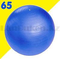 Гимнастический мяч (фитбол) 65 см синий